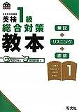 英検1級総合対策教本 (旺文社英検書)
