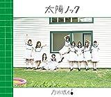 太陽ノック(Type-C)(DVD付)