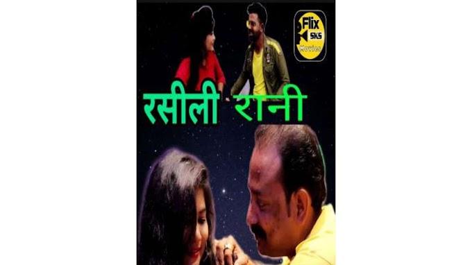 Rasili Rani (2020) - FlixSKSMovies Short Film
