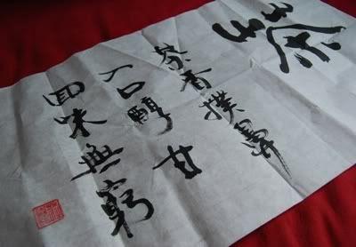 Skip4tea Calligraphy