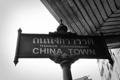 ChinaTownSign
