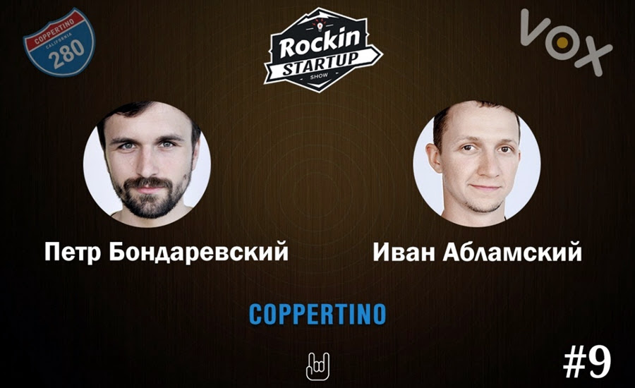 Иван Абламский и Пётр Бондаревский основатели компании Coppertino