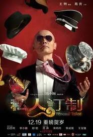 私人訂制 (Personal Tailor) poster