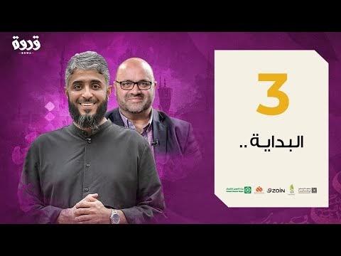 فهد الكندري - برنامج قدوة - الحلقة 3 - منزلة العلم - رمضان 2020