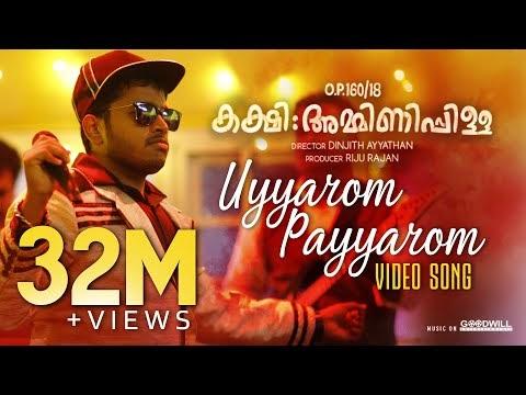 Uyyaram Payyaram Lyrics (ഉയ്യാരോം പയ്യാരോം)