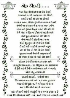 Birthday Wishes For Mom From Daughter In Gujarati Shanti