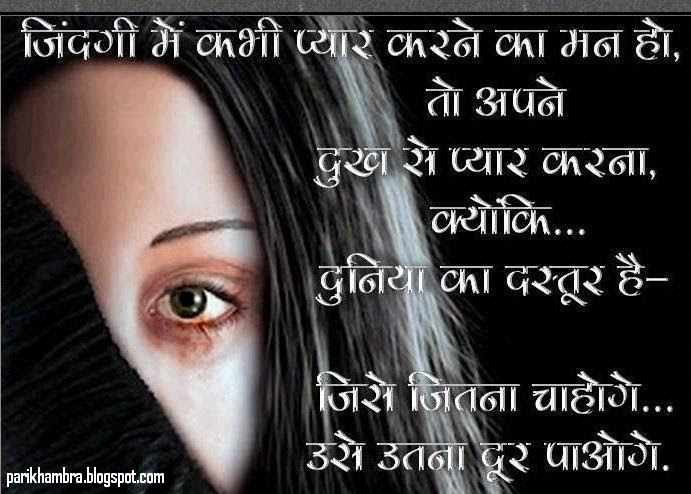 Tag Sad Love Quote For Him In Hindi Waldonprotese De Siliconeinfo