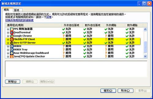 2010_1103_FTP_SERVER_07.png