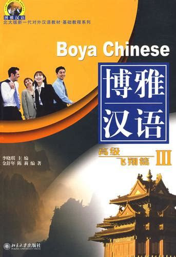 boya chinese chinese books learn chinese college