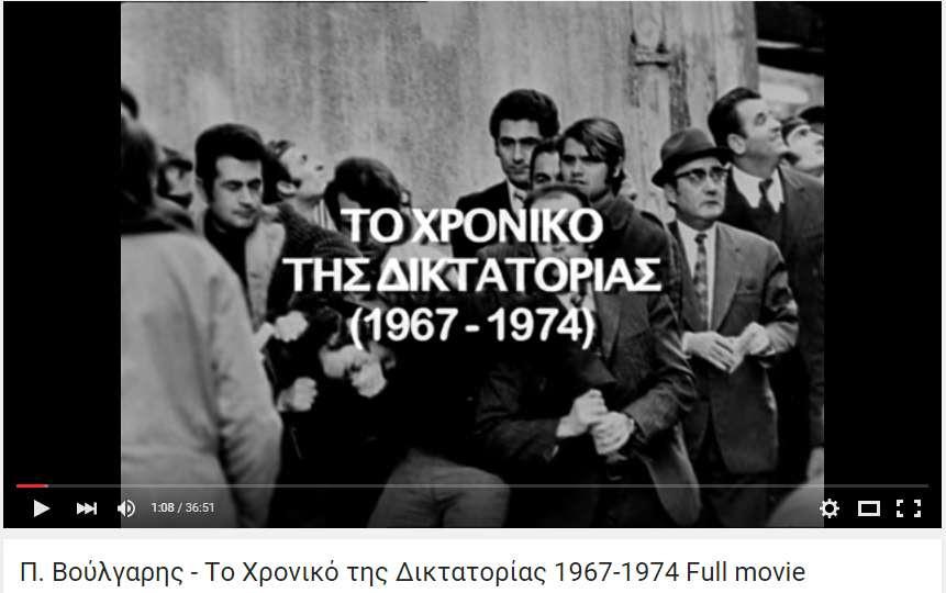 Παντελής Βούλγαρης: Το χρονικό της δικτατορίας (1967-1974) - βίντεο