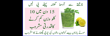 Stomach Weight Loss Home Remedy