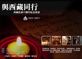 HK_FreeTibet350_0308.jpg