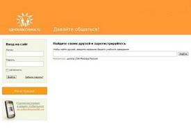 Одноклассники 85333
