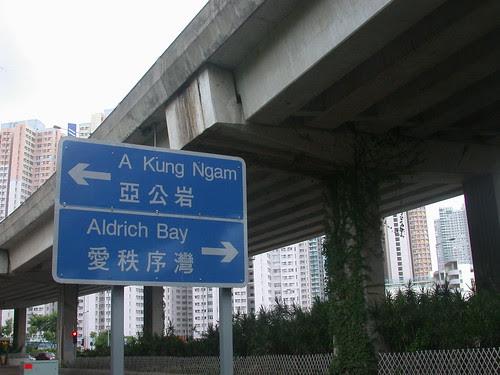 愛秩序灣|香港