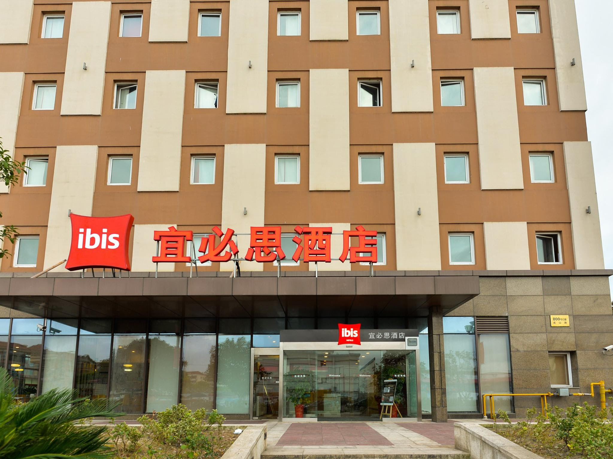 Ibis Shanghai Expo Hotel Reviews