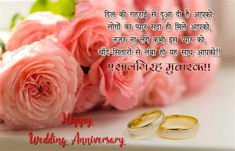 Happy Wedding anniversary wishes for wife & husband in