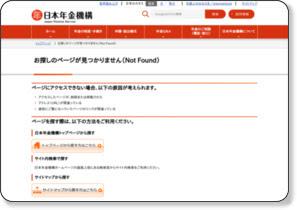 http://www.nenkin.go.jp/n/open_imgs/free2/0000000011_0000017488.pdf