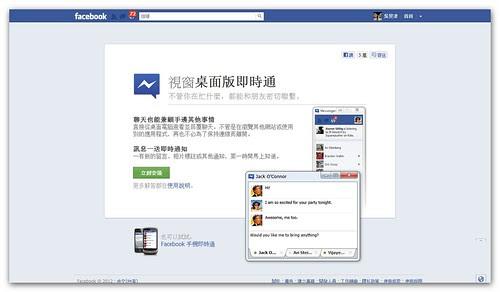 Facebook 即時通1