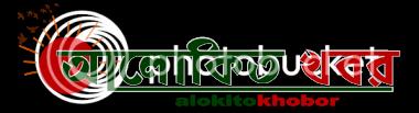 alokitokhobor bangladesh news paper