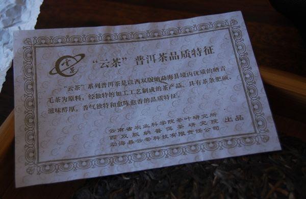 2009 Fangmingyuan Jingmai