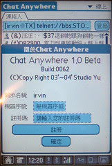 Chat Anywhere 版權畫面