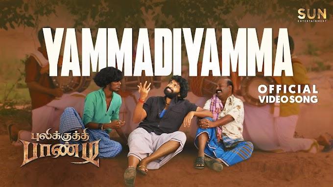 Pulikkuthi Pandi | Yammadiyamma Video Song