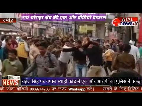 राहुल सिंह पर चप्पल स्याही उछालने की एक और वीडियो वायरल.. पुलिस ने एक और आरोपी को पकड़ा.. तीसरे आरोपी के राजनीतिक कनेक्शन के बजाय.. राहुल से व्यक्तिगत खुन्नस का मामला बता रहे  कोतवाली टीआई..