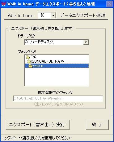 walk in homeデータエクスポート1