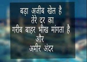 Latest Angry Status Hindi Images Angry Quotes For Whatsapp And Facebook