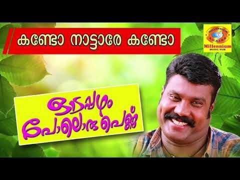 Kando Nattare Lyrics (കണ്ടോ നാട്ടാരേ) | Nadanpattu