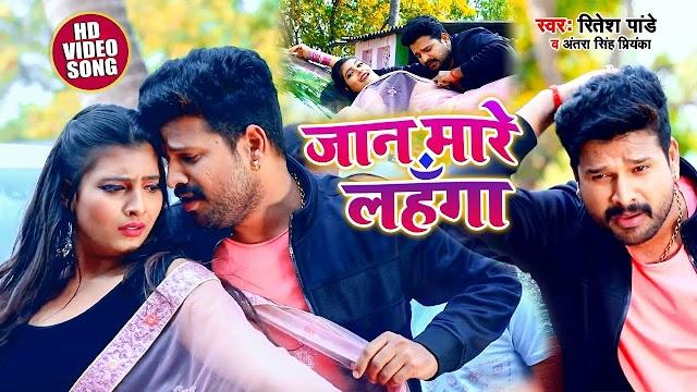 Jaan Mare Lehenga Lyrics – Ritesh Pandey | Antra Singh
