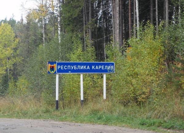 Карелия