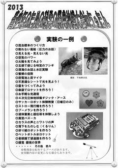 青少年のための科学の祭典~沖縄大会 in ちゃたん~