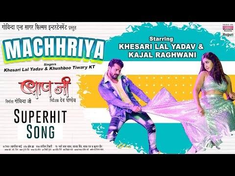 Machhriya Lyrics - Khesari Lal Yadav & Kajal Raghwani | Bhojpuri Superhit Song 2021