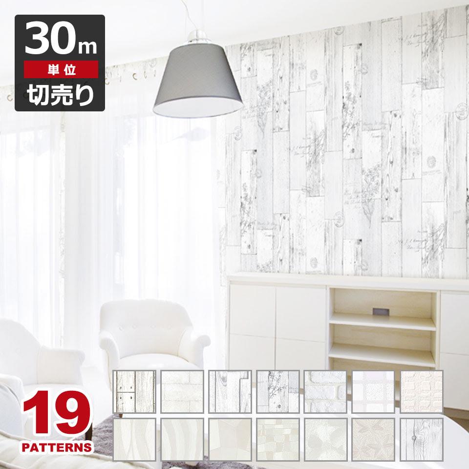 壁紙 白 白 ホワイトの壁紙シール お得な壁紙30mセット 壁用