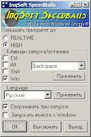 InqSoft SpeedBalls