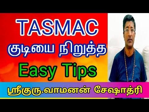 TASMAC  குடியை சிகரெட் நிறுத்த Easy Tips | ASTROLOGY@Vamanan Sesshadri