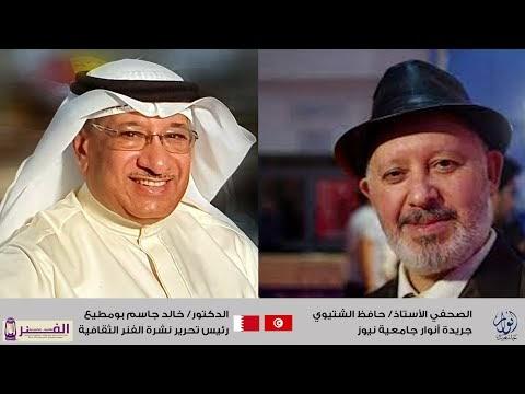 لقاء الصحافة التونسية