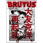 BRUTUS (ブルータス) 2012年 4/15号 [雑誌]