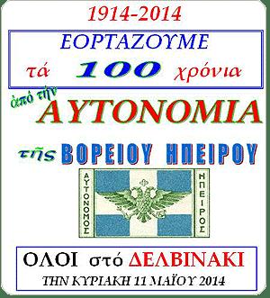 Εγκύκλιος Μητροπολίτου Κονίτσης κ. Ανδρέου: Ο αυτονομικός Αγώνας Βορ. Ηπείρου - 100 χρόνια (1914-2014)