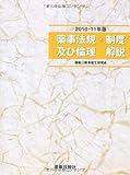 薬事関係法規・制度及び倫理解説2010-11年版