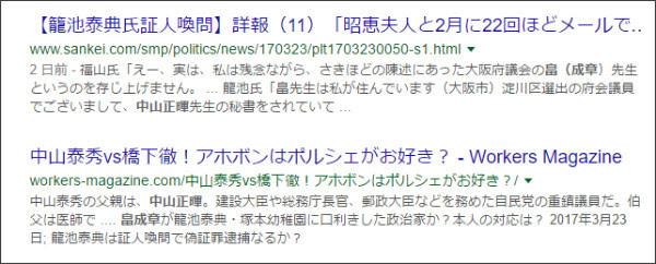 https://www.google.co.jp/#q=%22%E7%95%A0%E6%88%90%E7%AB%A0%22+%E4%B8%AD%E5%B1%B1%E6%AD%A3%E6%9A%89&*