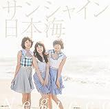 サンシャイン日本海  通常盤