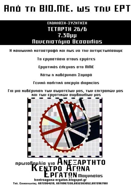 ΕΚΔΗΛΩΣΗΑΚΑΕ copy