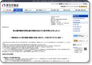 http://www.mhlw.go.jp/stf/houdou/0000033232.html