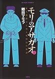 モリのアサガオ―新人刑務官と或る死刑囚の物語 (1) (ACTION COMICS)