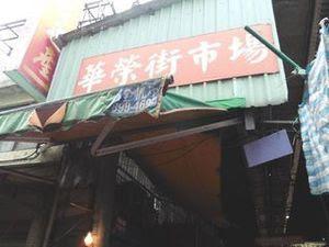 華榮街市場.JPG