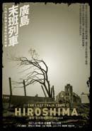 廣島末班列車:1945原爆生還者的真實故事
