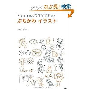うー子先生の保健室かわいいイラスト帳