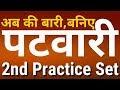 Patwari Paper Questions - 02 | पटवारी भर्ती परीक्षा बहुविकल्पीय प्रश्न। ...